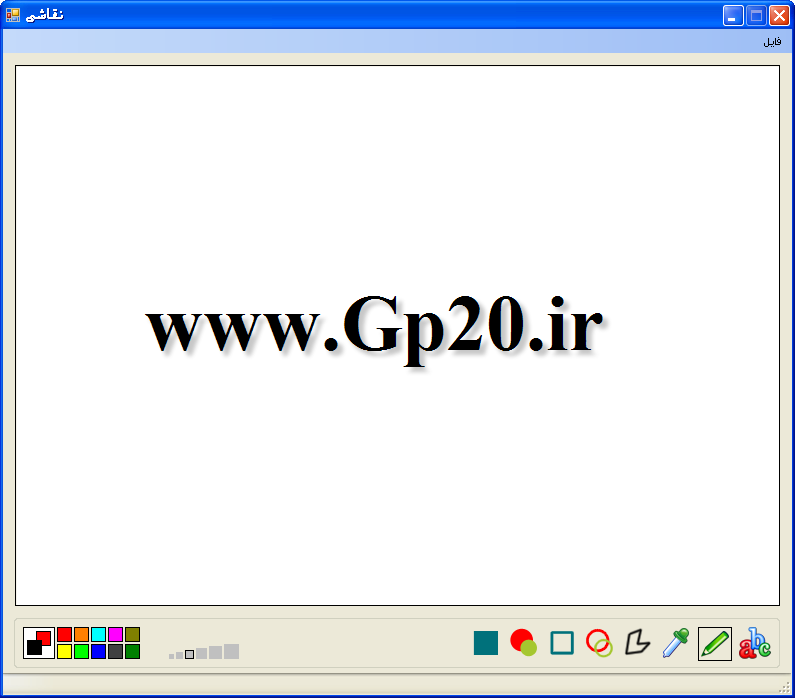 http://dl.gp20.ir/PostPicture/free-pic/Paint-csharp.png