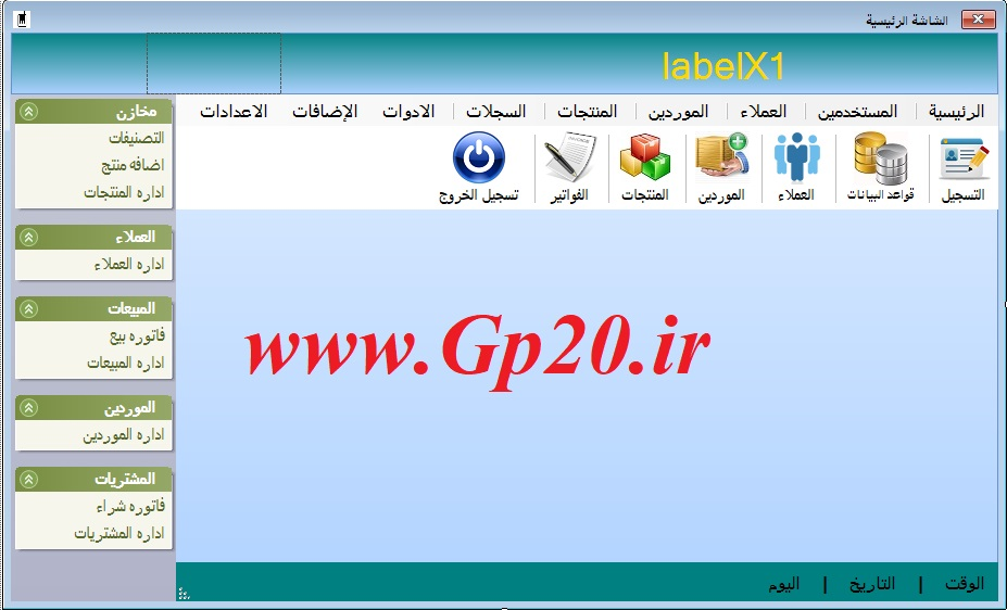 http://dl.gp20.ir/PostPicture/free-post/Warehouse-Management-System.jpg