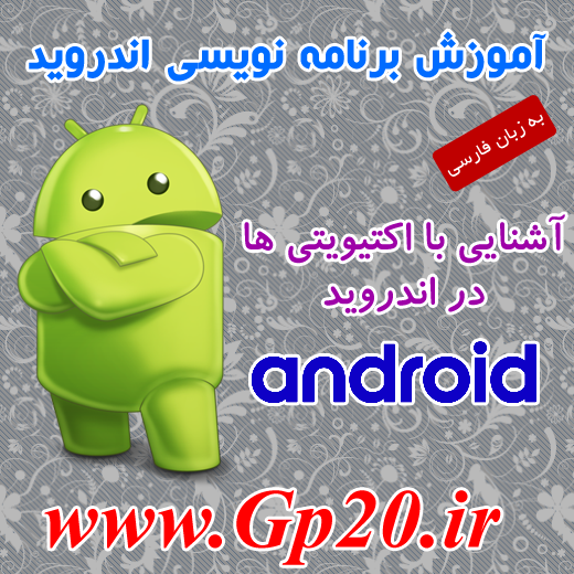 http://dl.gp20.ir/free-post/android-activity.png