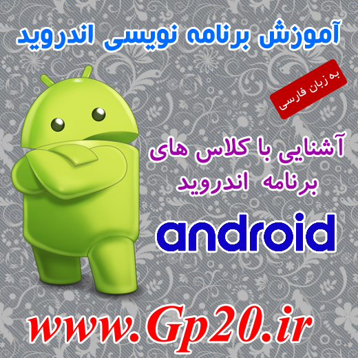 http://dl.gp20.ir/free-post/android-class.png