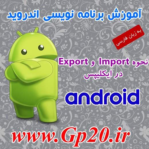 http://dl.gp20.ir/free-post/android-import-export.png