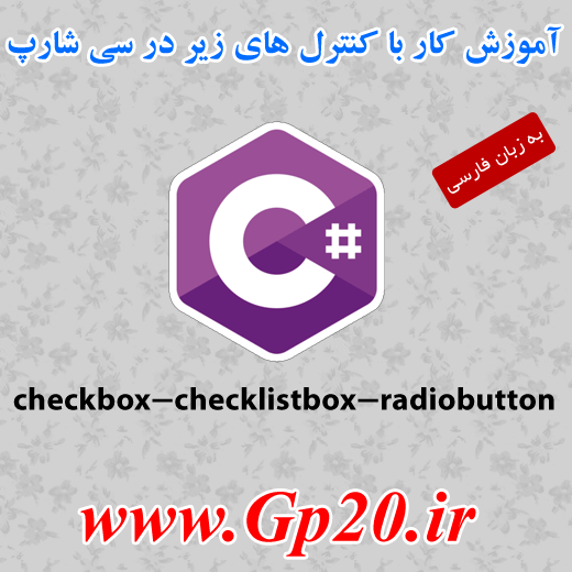 http://dl.gp20.ir/PostPicture/free-post/checkbox.png