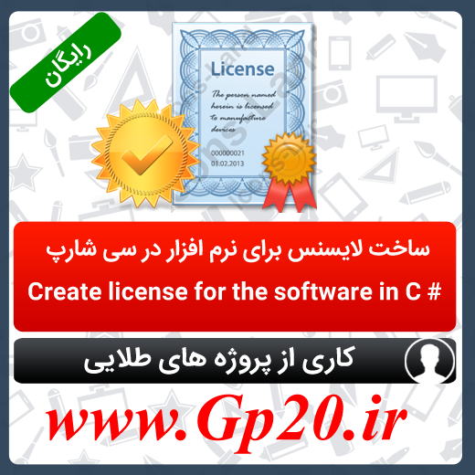 http://dl.gp20.ir/PostPicture/free-post/create-license-key.png