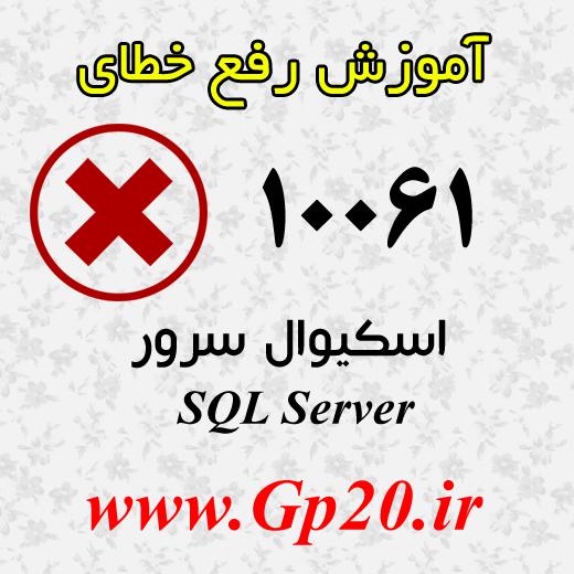 http://dl.gp20.ir/free-post/error-10061.png