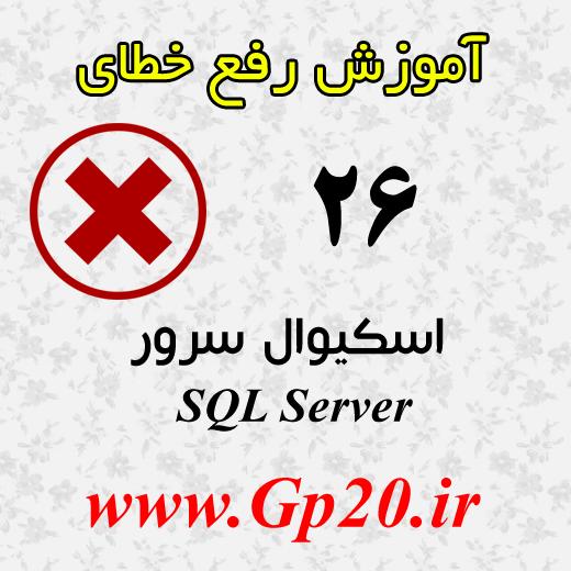 http://dl.gp20.ir/free-post/error-26.png