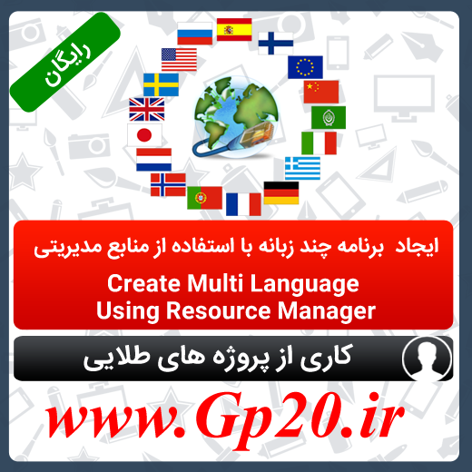http://dl.gp20.ir/PostPicture/free-post/multi-language-using-resource-manager.png
