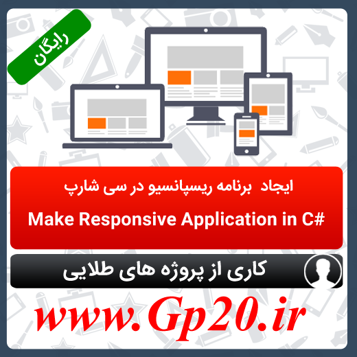 http://dl.gp20.ir/PostPicture/free-post/responsive-csharp.png