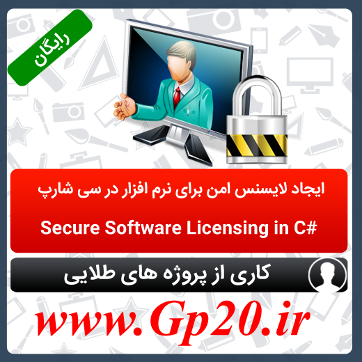 http://dl.gp20.ir/PostPicture/free-post/secure-software-licensing.png