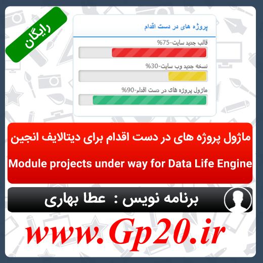 http://dl.gp20.ir/module-plugin/pic/module-iprogress.png