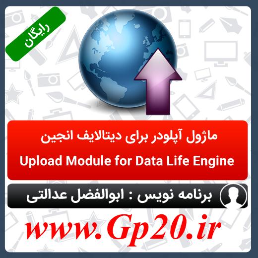 http://dl.gp20.ir/module-plugin/pic/module-uploader-dle.png