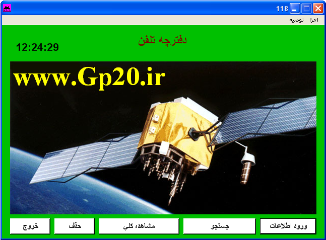 http://dl.gp20.ir/pic-site/118-C.PNG