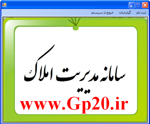 http://dl.gp20.ir/PostPicture/pic-site/Amlak-Management.PNG