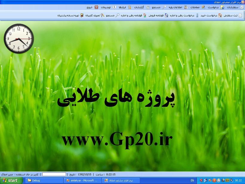 http://dl.gp20.ir/PostPicture/pic-site/Amlakyar.jpg