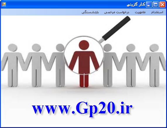 http://dl.gp20.ir/PostPicture/pic-site/Kargozini.png