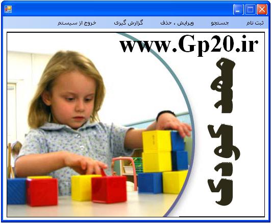 http://dl.gp20.ir/PostPicture/pic-site/Mahde-koodak.PNG