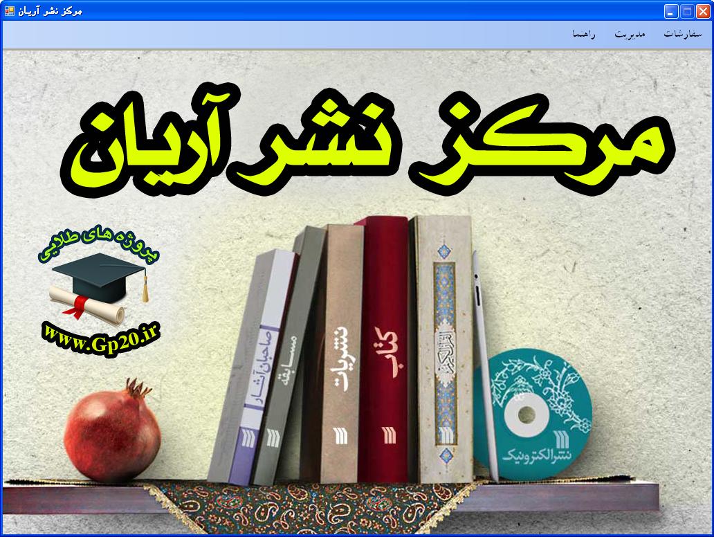 http://dl.gp20.ir/PostPicture/pic-site/Publishmentation.PNG
