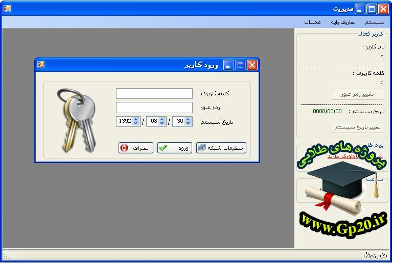 http://dl.gp20.ir/PostPicture/pic-site/System-Manegment-Kala.JPG