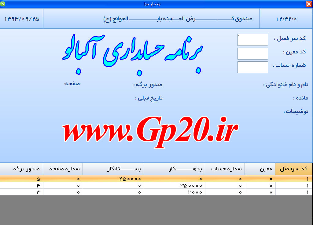 http://dl.gp20.ir/PostPicture/pic-site/albalo2.PNG