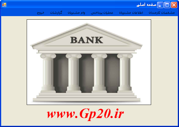 http://dl.gp20.ir/PostPicture/pic-site/bank-csharp.png
