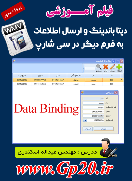 http://dl.gp20.ir/PostPicture/pic-site/film-data-binding.png