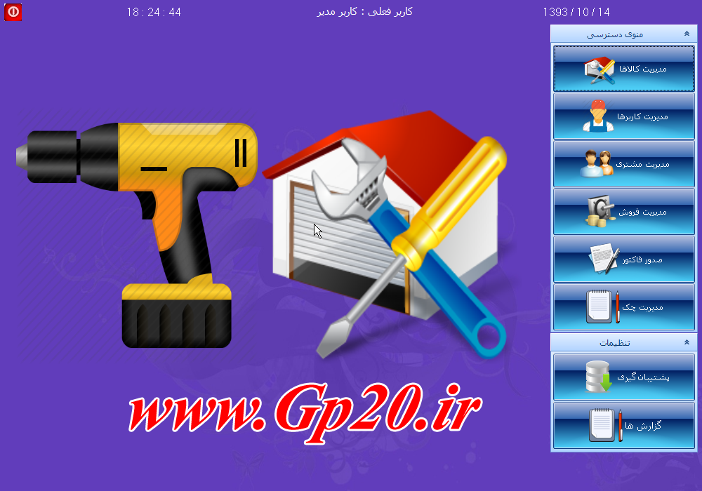 http://dl.gp20.ir/PostPicture/pic-site/lavazem-yadake.png