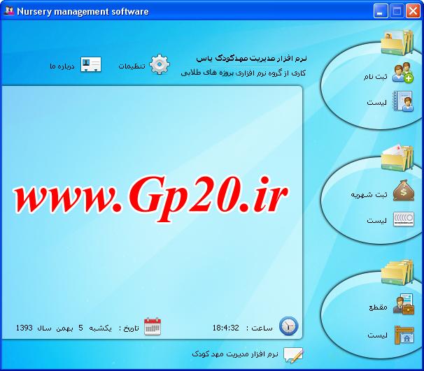 http://dl.gp20.ir/PostPicture/pic-site/mahdekoodak.png