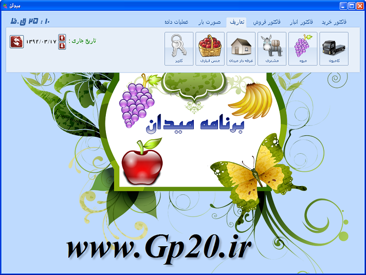 http://dl.gp20.ir/PostPicture/pic-site/meidan.png
