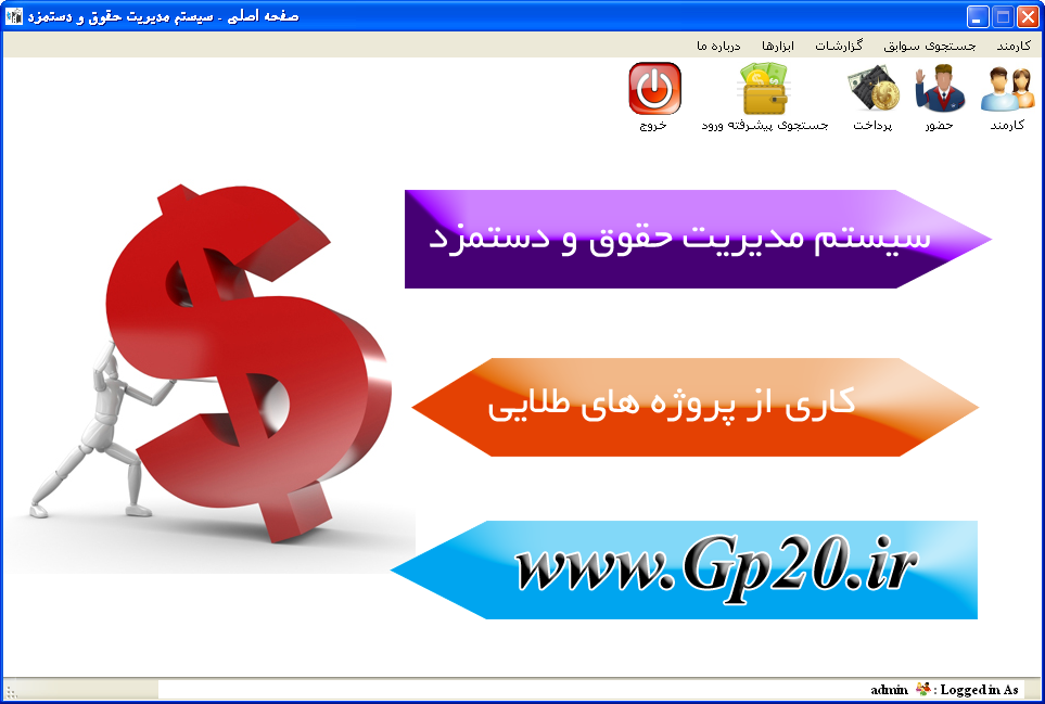 http://dl.gp20.ir/PostPicture/pic-site/payroll-manger.png