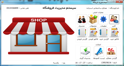 http://dl.gp20.ir/PostPicture/pic-site/shop.png