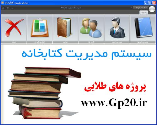 http://dl.gp20.ir/PostPicture/pic-site/system-libray-C.jpg