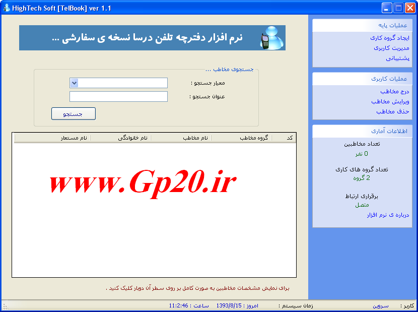 http://dl.gp20.ir/PostPicture/pic-site/telbook.PNG
