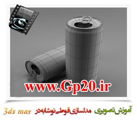 http://dl.gp20.ir/post-pic/3dmax-botri.jpg