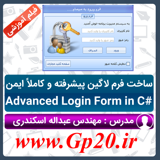 http://dl.gp20.ir/PostPicture/post-pic/Advanced-Login.png
