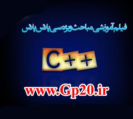 http://dl.gp20.ir/post-pic/C%2B%2B-mabahsvizeh.jpg