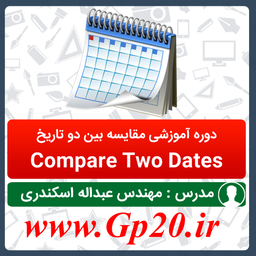 http://dl.gp20.ir/PostPicture/post-pic/Compare-Two-Dates.png