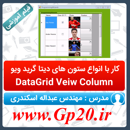 http://dl.gp20.ir/PostPicture/post-pic/DataGridView-Cloumns.png