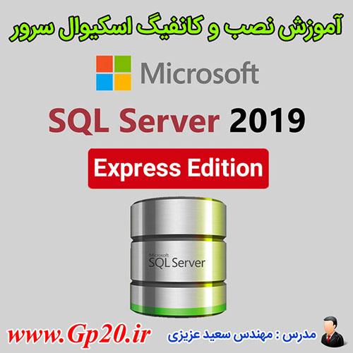 فیلم آموزش نصب ۲۰۱۹ SQL Server
