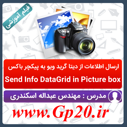 http://dl.gp20.ir/PostPicture/post-pic/Send-Datagrid-Pic.png