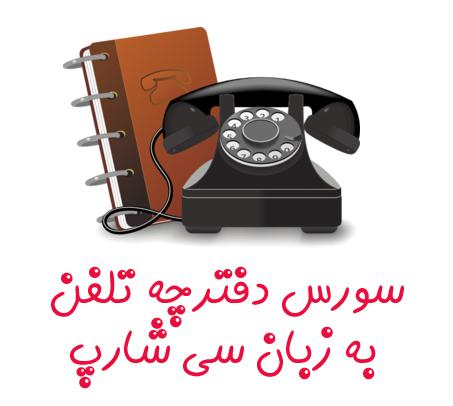 دفترچه تلفن