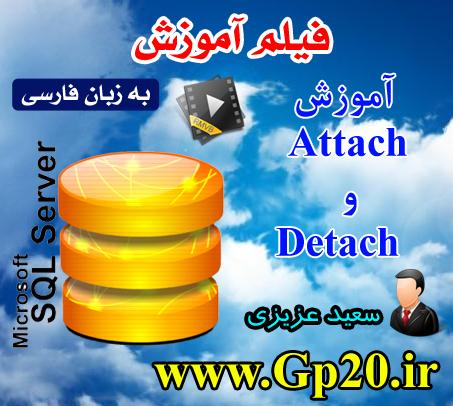 http://dl.gp20.ir/post-pic/attach-detach.png