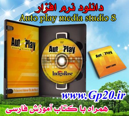 http://dl.gp20.ir/post-pic/auto-play-media-studio8.jpg