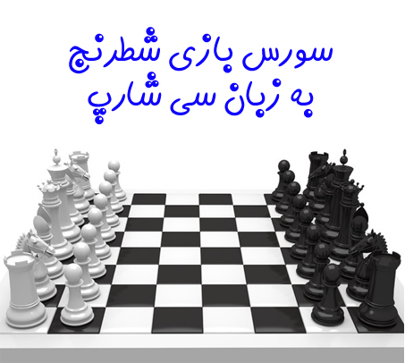 http://dl.gp20.ir/post-pic/chess.jpg