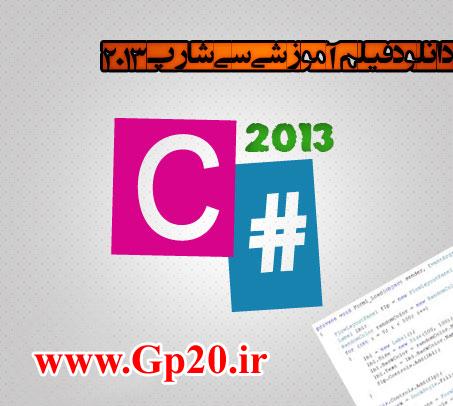 http://dl.gp20.ir/post-pic/csharp-2013.jpg