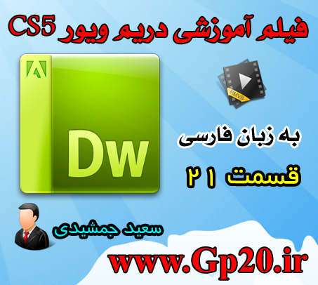 http://dl.gp20.ir/PostPicture/post-pic/dream-weaver-cs5-21.jpg