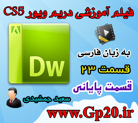 http://dl.gp20.ir/PostPicture/post-pic/dream-weaver-cs5-23.jpg