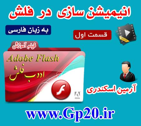 http://dl.gp20.ir/post-pic/flash-1.jpg