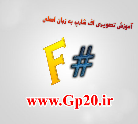 http://dl.gp20.ir/post-pic/fsharp.jpg