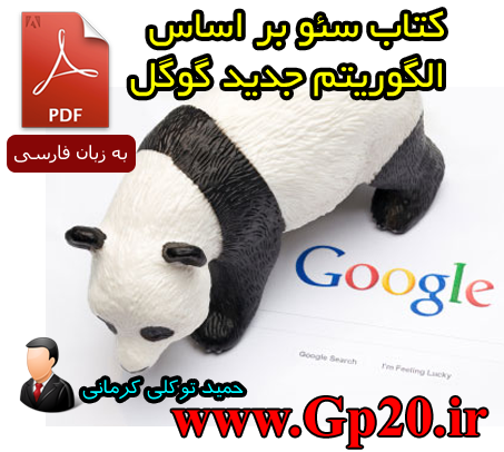 http://dl.gp20.ir/post-pic/google-panda.png