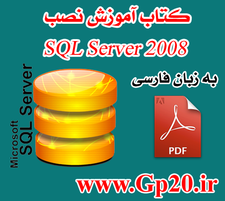 http://dl.gp20.ir/post-pic/install-sql-server.png