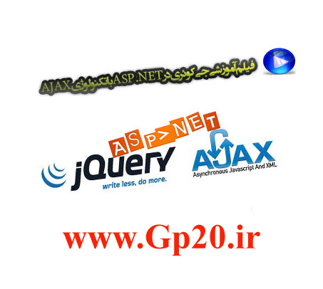 http://dl.gp20.ir/post-pic/jquery-ajax.jpg